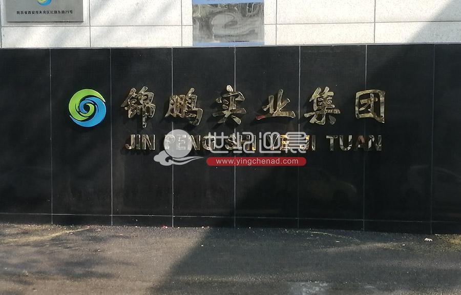锦鹏实业集团公司大门形象工程