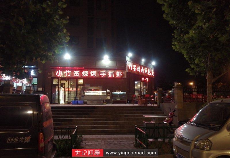 凤凰城小竹签烧烤店今日顺利施工