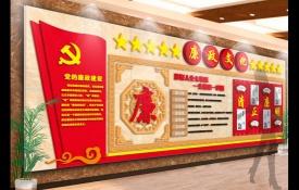 党政墙面文化展板制作