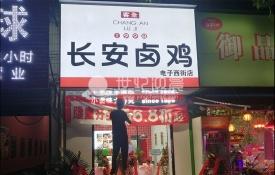 长安卤鸡-电子西街店3M