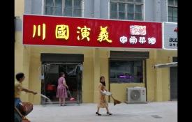 川国演义菜馆大方扣板发光字门头今日顺利完工