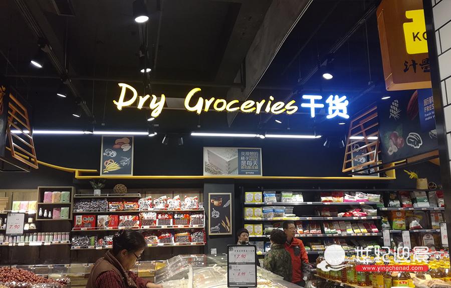 商场商品分区发光标识牌
