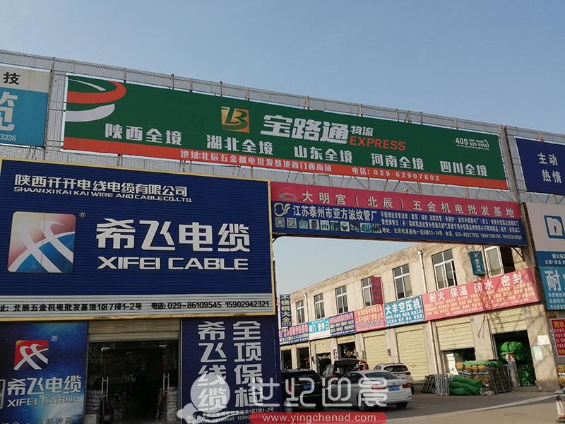 宝路通物流<a href=/anli/huwaiguanggao/ target=_blank class=infotextkey>户外广告</a>施工