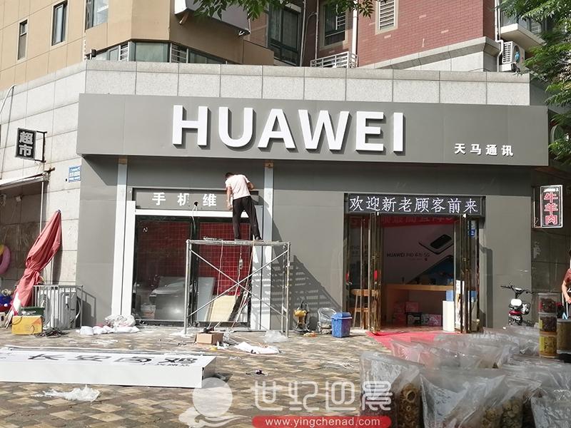 华办手机专卖店门头制作