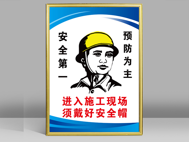 建筑工地项目制度牌