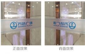 定制办公室窗户公司玻璃贴纸隔断