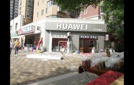 华为手机专卖店门头制作