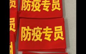 红袖章订做|安全员袖标|志愿者定制