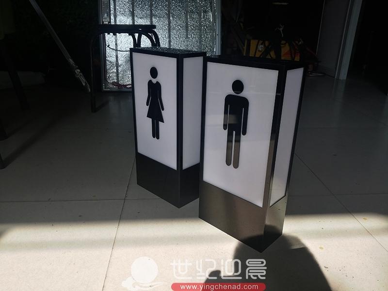 卫生间亚克力灯箱标识
