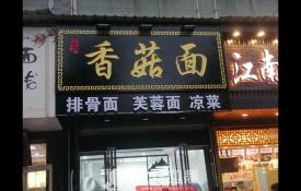 香菇面门头辛家庙店今日顺利完工