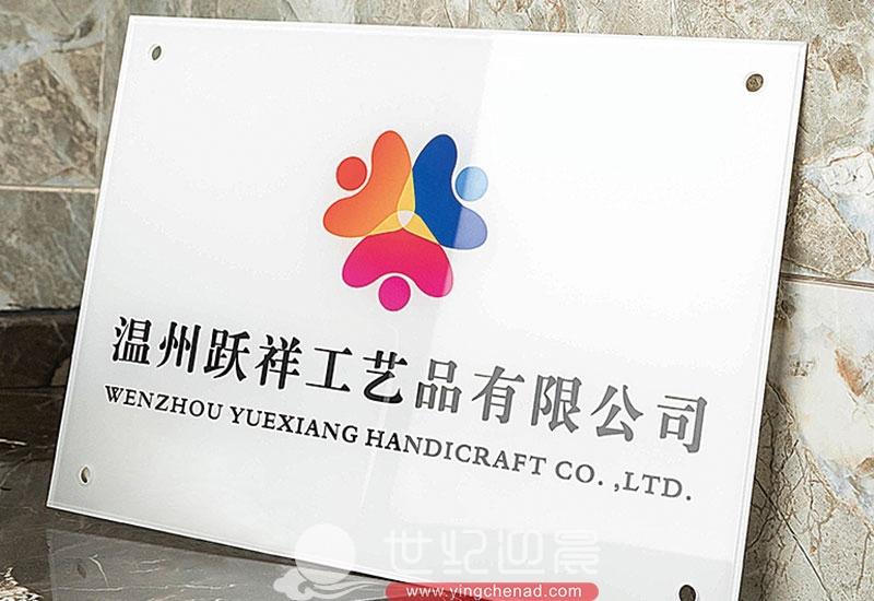 西安注册公司银行开户需要制作公司标识牌