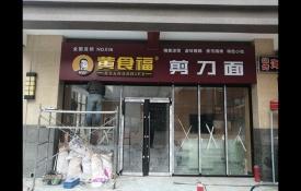 黄食福剪刀面门头东站店今日安装完毕