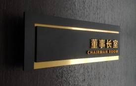 金色立体公司办公室门牌