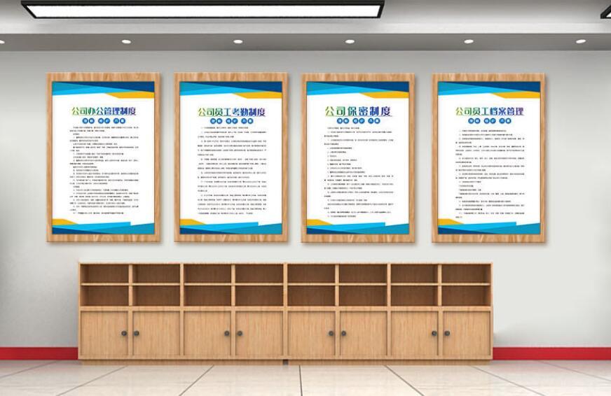 企业制度管理展板设计